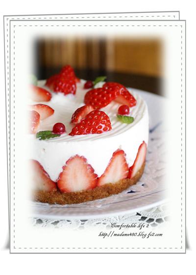 いちごのヨーグルトムースケーキweb用B