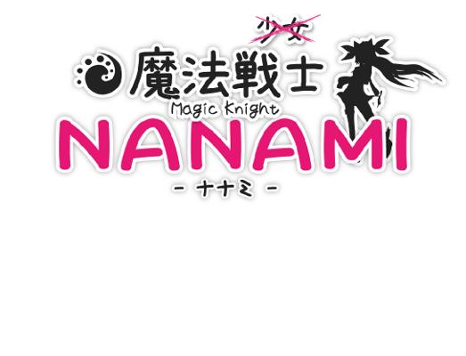 魔法戦士ナナミ