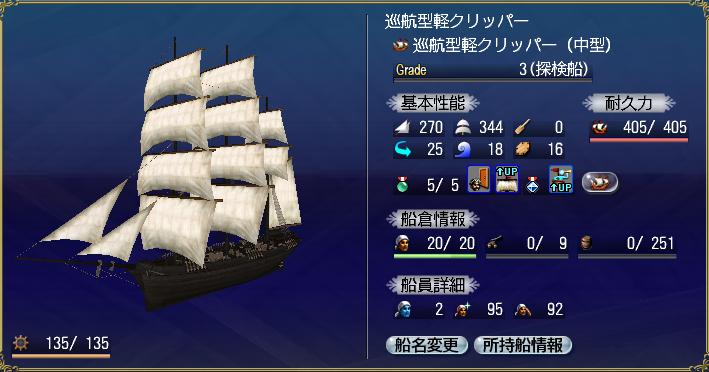巡航軽クリ1