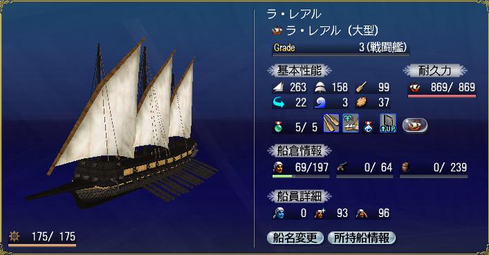 ♡ マイマイの大航海日記 ♡ | ラ...