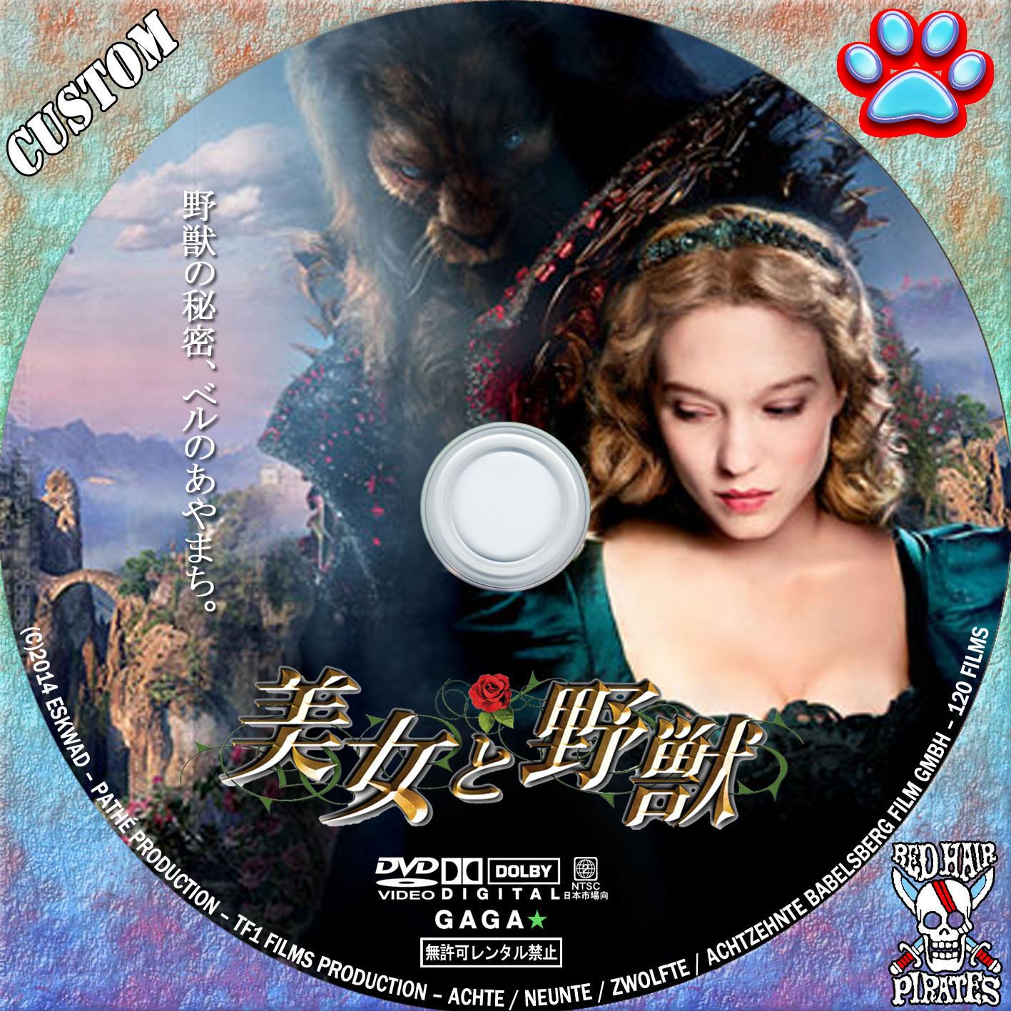 DVDラベル 美女と野獣