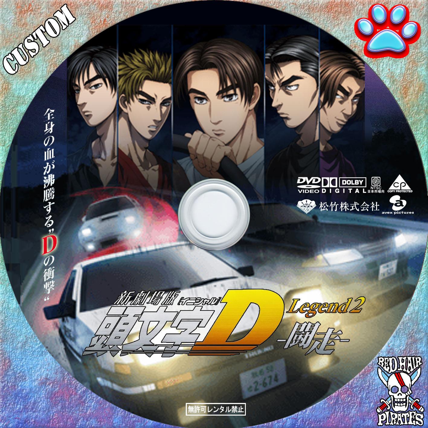 イニシャル D 映画 3