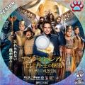 ナイトミュージアムエジプト王の秘密BD2