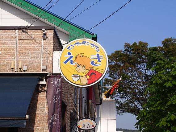 tokoku-20150502-09s.jpg