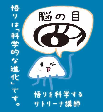 プロミデンスの目