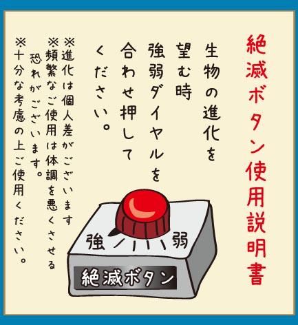 絶滅ボタン