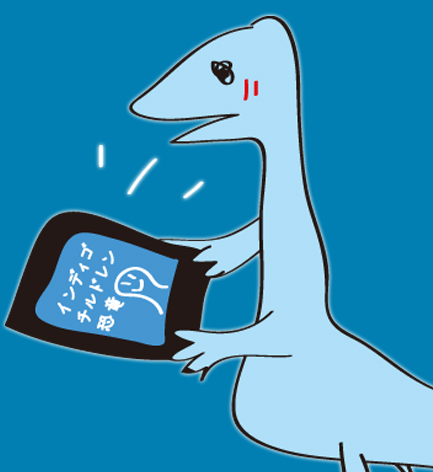 インディゴ恐竜