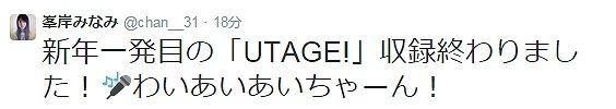 utage (1)