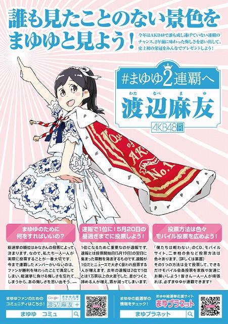 渡辺麻友+総選挙2015_omote