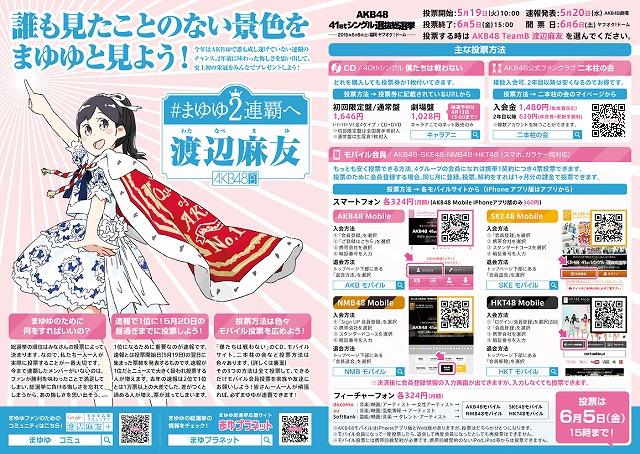 渡辺麻友+総選挙2015_A4