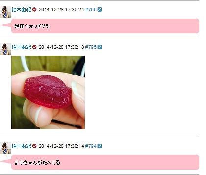 yuki_201412291102063d0.jpg