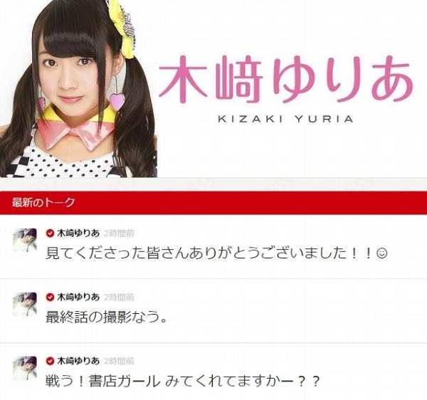 yuri_20150603082019d3a.jpg