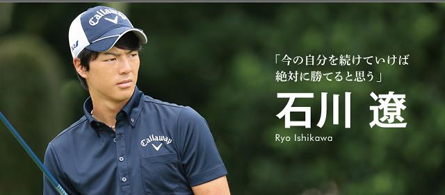 title_ryo_ishikawa.png