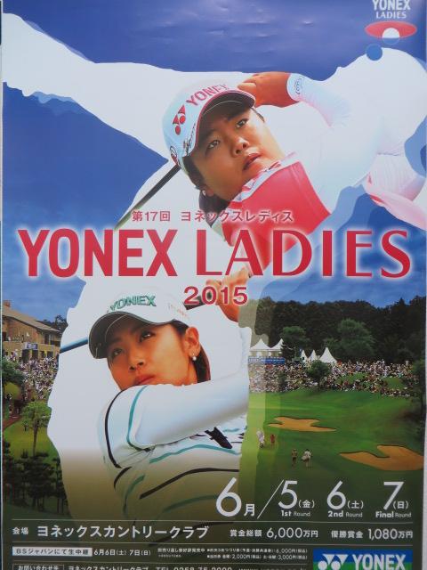 yonexre2015.jpg