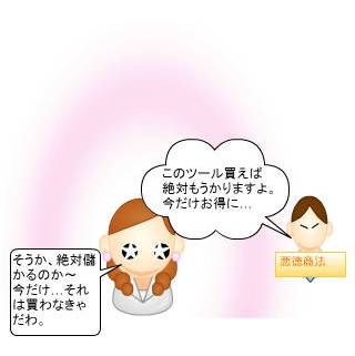 barrier_akutoku2.jpg