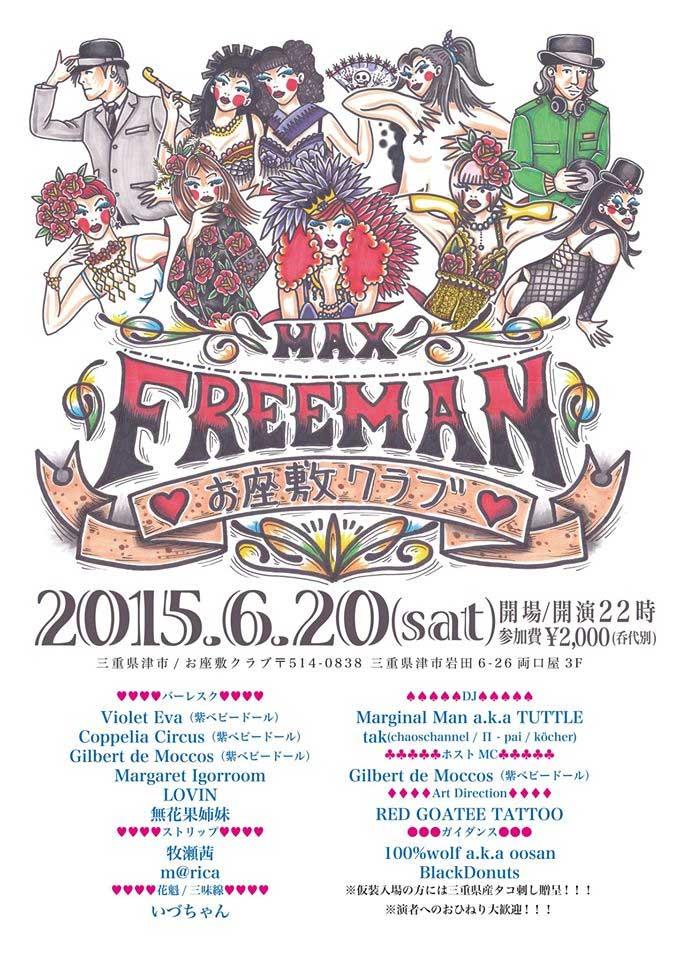 2015/6/20 MAX FREEMAN Party xバーレスク