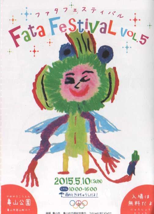 FATA FESTIVAL Vol-5 2015