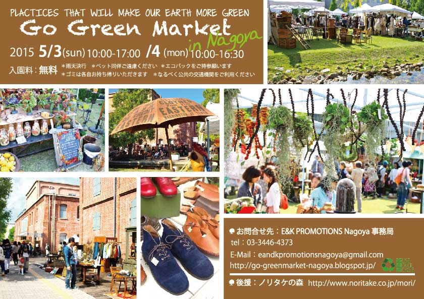 Go Green Market 名古屋 2015/4/3、4/4