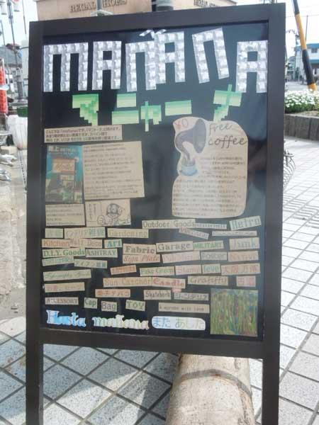 manana(マニャーナ)のA型看板