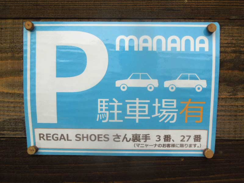 manana(マニャーナ)駐車場のお知らせ