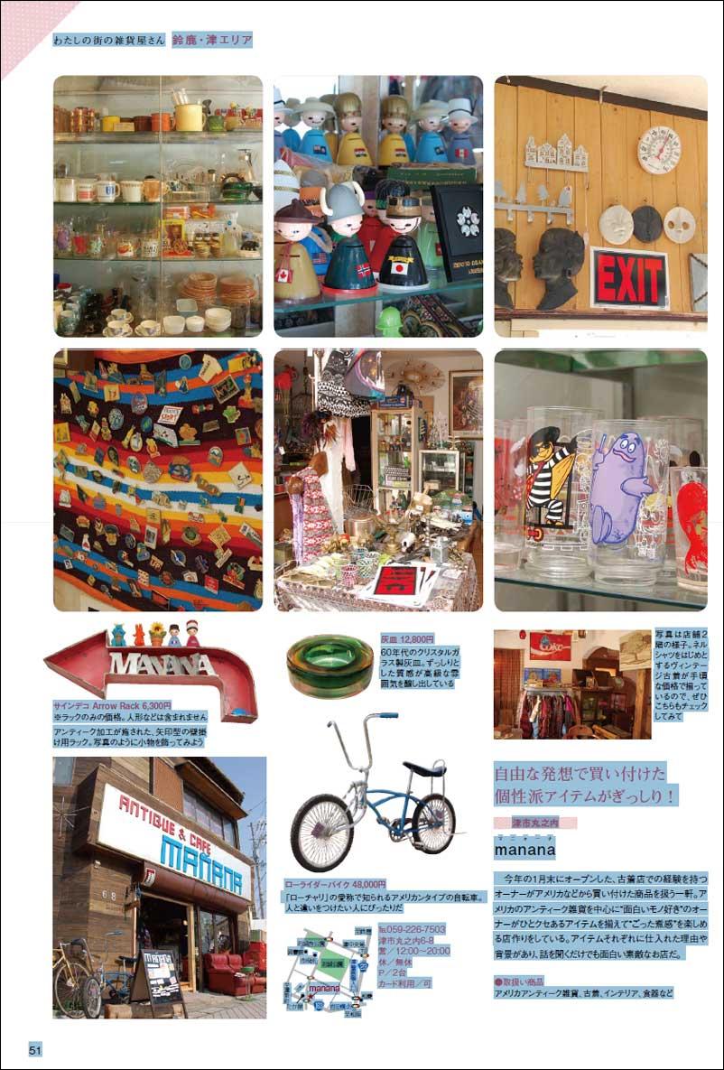 Simple 5月号 雑貨店特集号にマニャーナが掲載