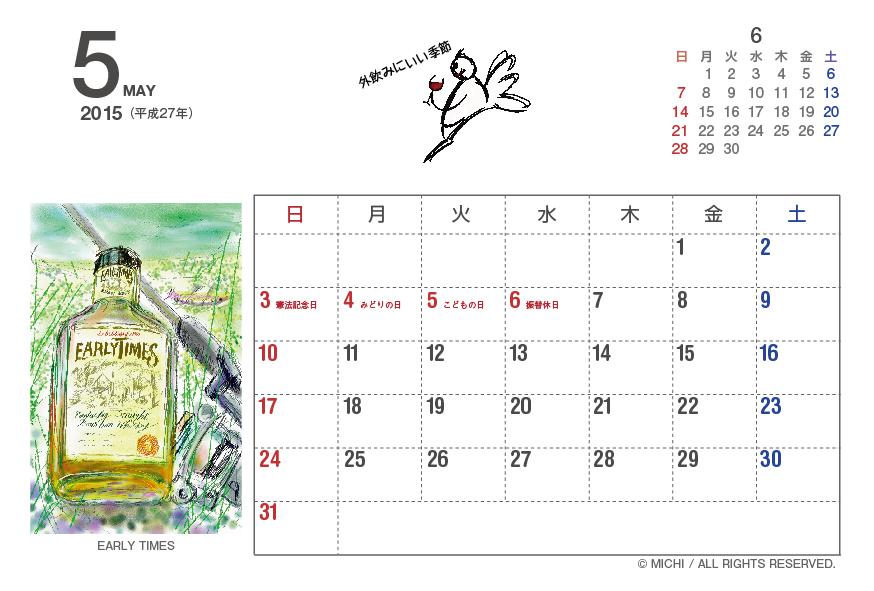 sake_no_koto_calendar-2015_5月