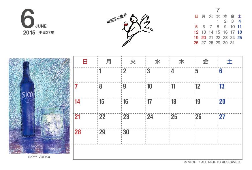 sake_no_koto_calendar-2015_6月