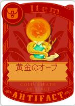 黄金のオーブ
