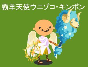 ハゲ天使ウニチャン