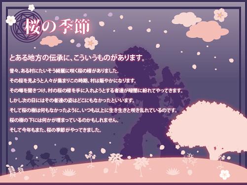 桜の季節イベント告知