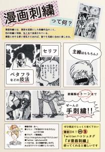 mangasisyu_flyer.jpg