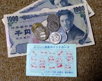 2015_03 16_温泉通い、15ポイント Get