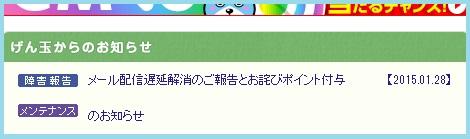 げん玉お詫び0129