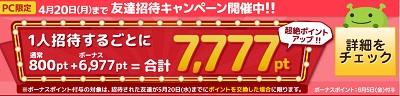 げん玉招待キャンペーン3/30
