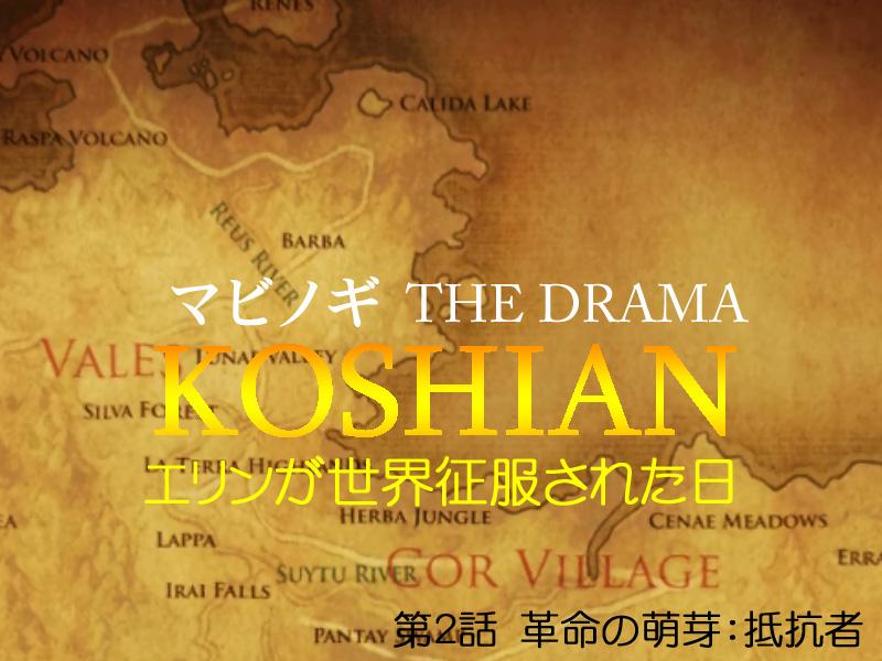 KOSHIAN#2-01