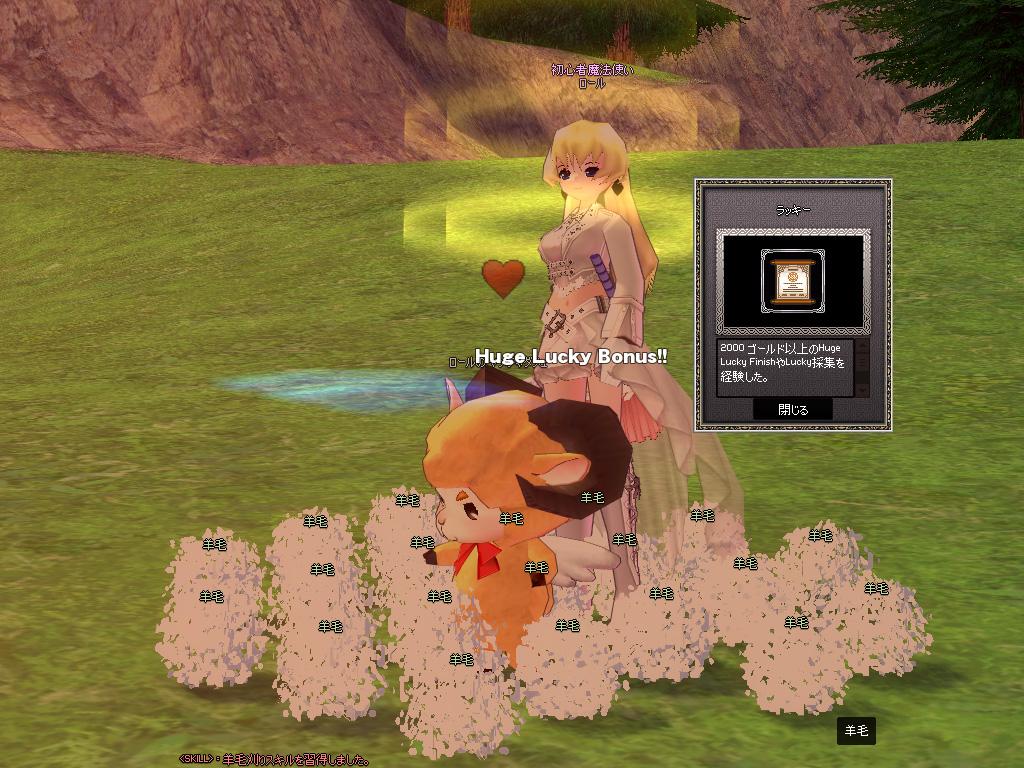甘えん坊羊3