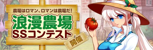 バナー・浪漫農場コンテスト
