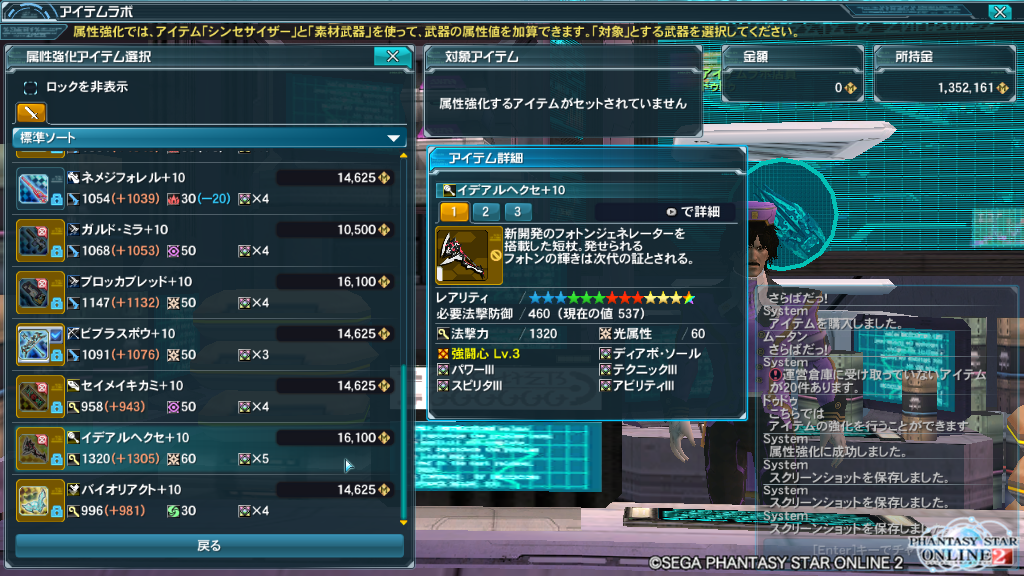 pso20150607_152923_003.png