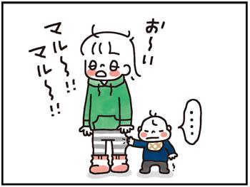 バムちゃん5