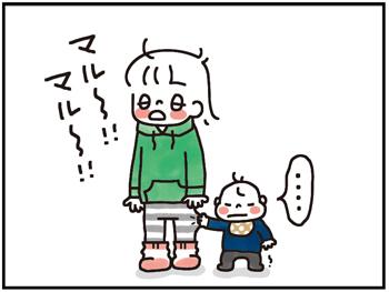 バムちゃん8