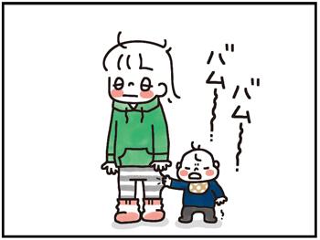 バムちゃん9