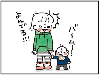 バムちゃん10