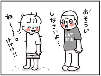 ねこすな5