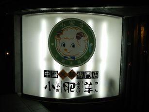 小肥羊@赤坂 (1)