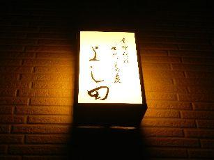 よし田 (2)