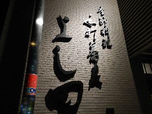 よし田 (3)