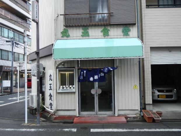 丸玉食堂 (1)