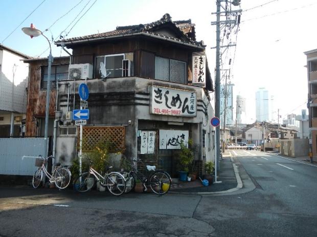 三河屋 (1)