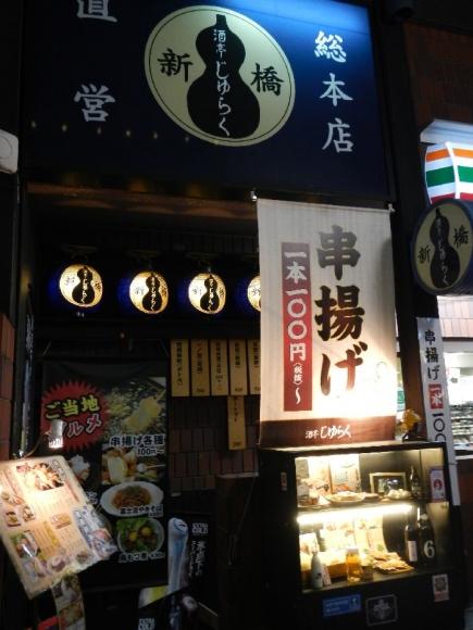 じゅらく@新橋 (1)