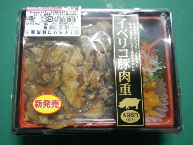 イベリコ豚重 (2)